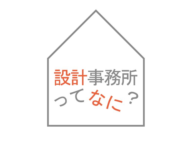 家づくりMEMO1