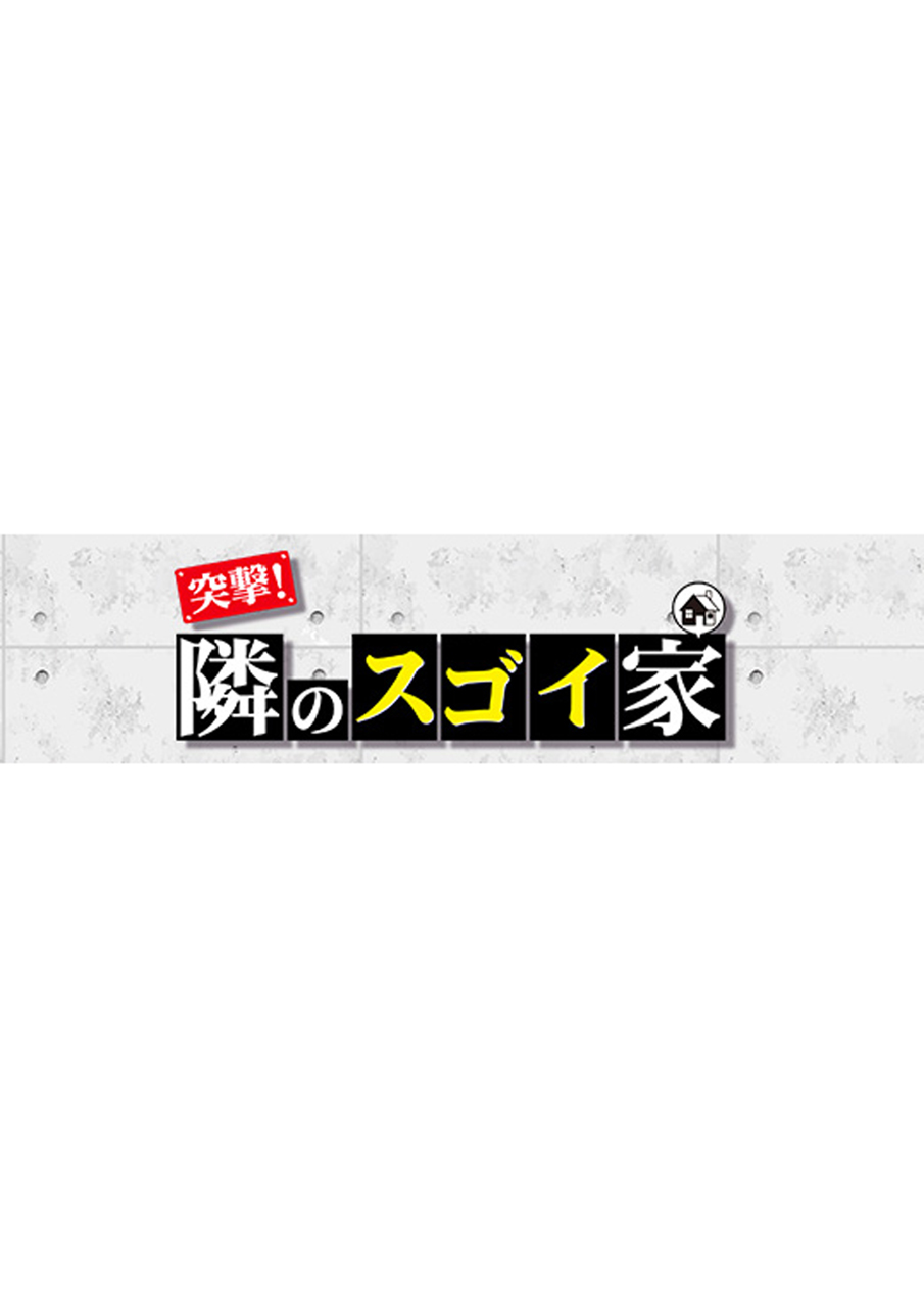 BSテレ東 放送『突撃!隣のスゴイ家』