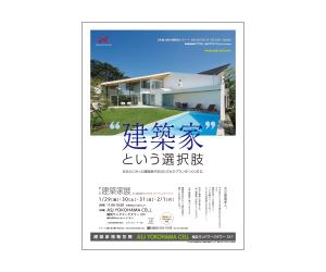 YKCELL_yokohamanishiguchi160129