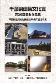 Example-House 第20回千葉県建築文化賞