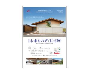 hidatakayama150613