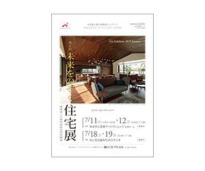 nagoyaapoa150711