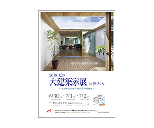 sendainagamachi180630
