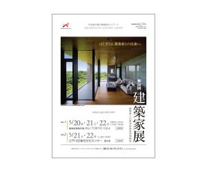 tokyohigashi160520