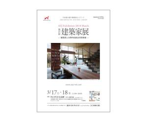tokyohigashi180317