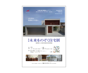 tokyokita170107